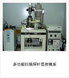 高真空扫描探针显微镜系统SPA300HV